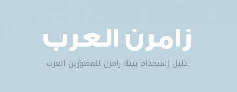 منصة زامرن العرب