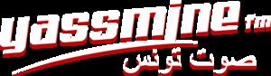 موقع ياسمين إف أم راديو ويب تونسي