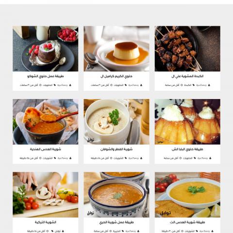 توابل - للوصفات وتقنيات الطبخ