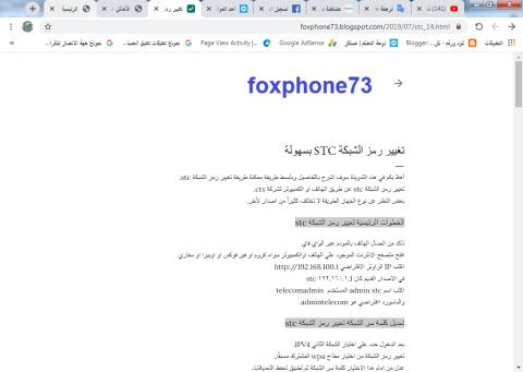 احد المواقع التجريبية التي قمت بانشائها FOX PHONE