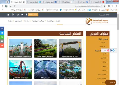 70 مقال سياحي لموقع النور جروب السياحي