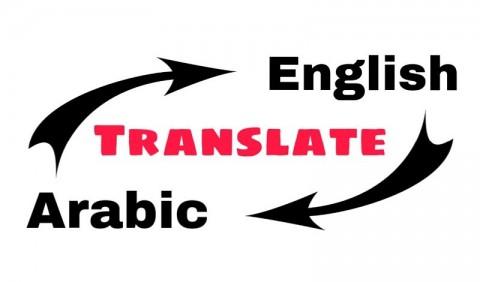 ترجمة من الانجليزي الى العربي و العكس بأحترافية