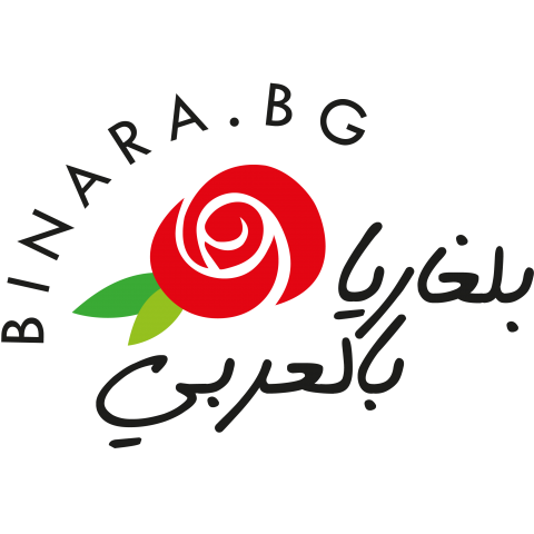 بلغاريا بالعربي