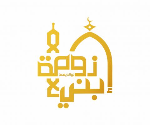 Logo Masjed ibn zoma