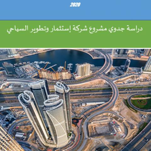 دراسة جدوى لشركة استثمار وتطوير سياحى