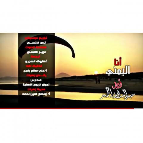 """ترجمة كلمات أغنية """"أنا اليمني"""""""