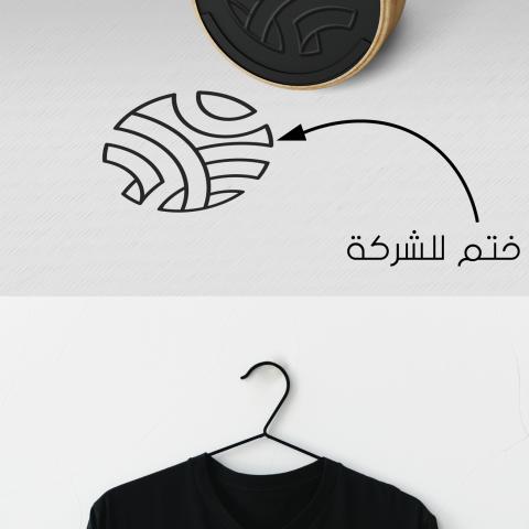 لوغو لشركة ملابس + ختم