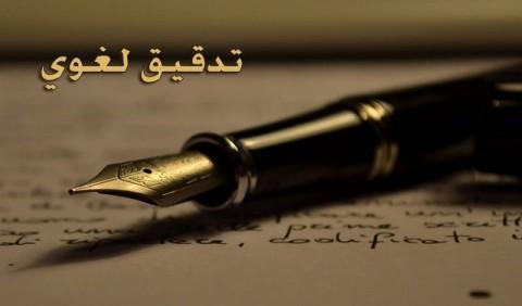 تدقيق لُغوي لكتاب يجمع العربية والإنجليزية في آنٍ واحد