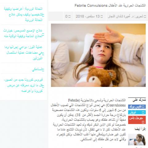 مقال: التشنجات الحرارية عن الأطفال
