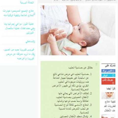 مقال: حساسية الحليب عند الأطفال