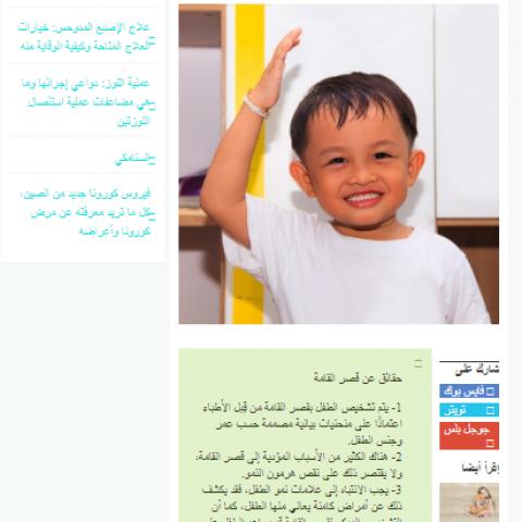 مقال: قصر القامة عند الأطفال