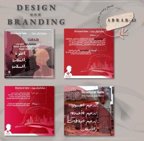 تصميم بوستات سوشال ميديا لشركة هندسية بالكويت