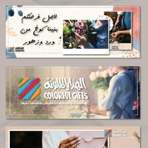تصميم بانارات إعلانية لموقع خاص بمحل تنسيق الورد والهدايا