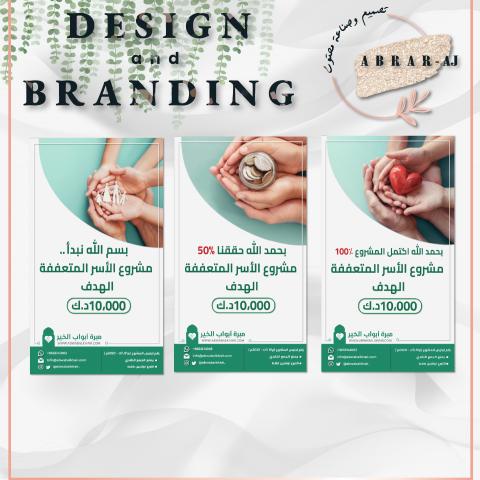 تصميم إعلان لجمعية خيريه بالكويت