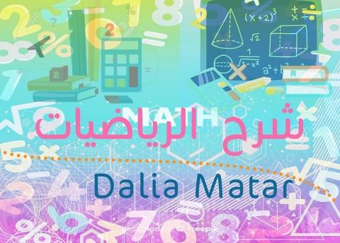 شرح منهج الرياضيات لكافة المستويات التعليمية .