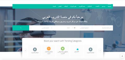 دليل التدريب العربي Arabtrg (تحت الطوير)