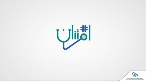 موشن جرافيك لصالح الهيئة السعودية للتخصصات الطبية