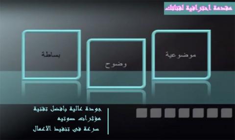 عرض تقديمي لشركة او قناة علي يوتيوب