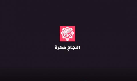 أنترو قناة النجاح فكرة