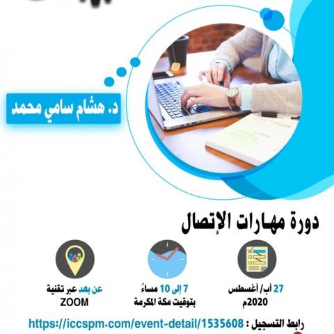برنامج تدريبي في مهارات الاتصال