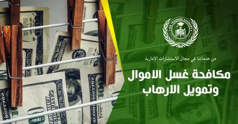 برنامج تدريبي في مكافحة  غسل الاموال وتمويل الارهاب والمساعدة في التحضير لشهادة ACAMS