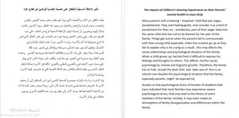 ترجمة مقال Article translation  ( انجليزي - عربي )