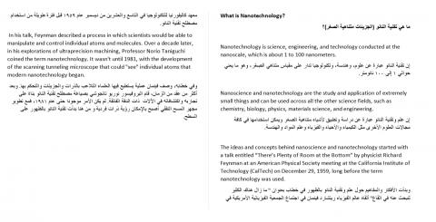 Technical translation ترجمة تقنية ( انجليزي - عربي )