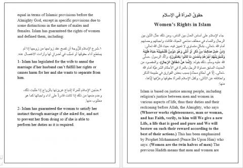 Religious translation ترجمة دينية  ( انجليزي - عربي )