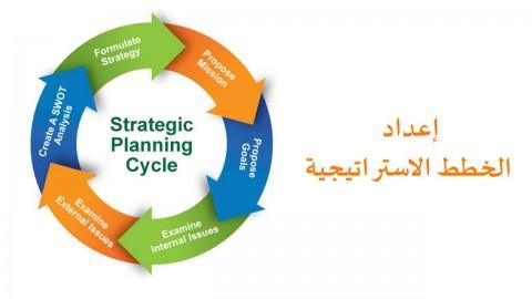 إعداد الخطط الاستراتيجية والتنفيذية
