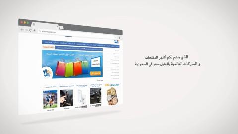 تعليق صوتي على موشن جرافيك موقع التسوق الالكتروني