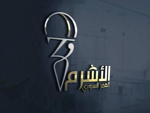 شعار لمصنع آيس كريم سوري في مصر اسم المصنع الأشرم