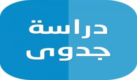 دراسة جدوى عصرية اقتصادية متكاملة باللغة العربية