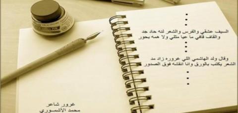قصائد نظم حر