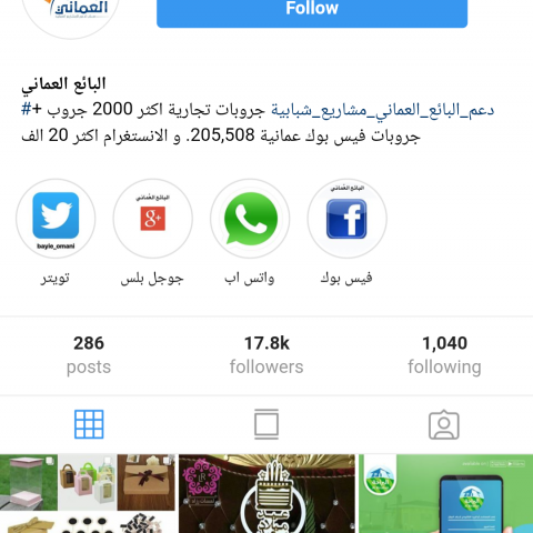 ادارة وتسويق حساب@bayie_omani