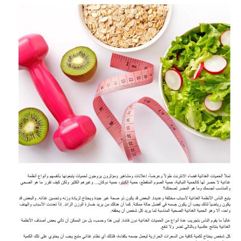 تعرف على الحمية الغذائية المفيدة لجسدك
