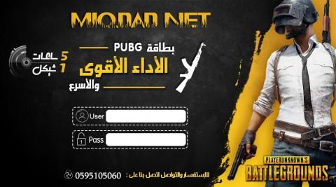 تصميم لبطاقة انترنت ( خاصة بلعبة ببجي )