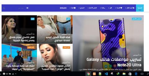 موقع اخباري يدعم اللغتين العربية و الانجيلزية