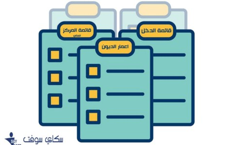 المشاركة في بناء قسم التقارير المالية داخل برنامج محاسبي جديد