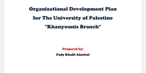 تجهيز الخطط التطويرية والاستراتيجية لمنظمات الأعمال