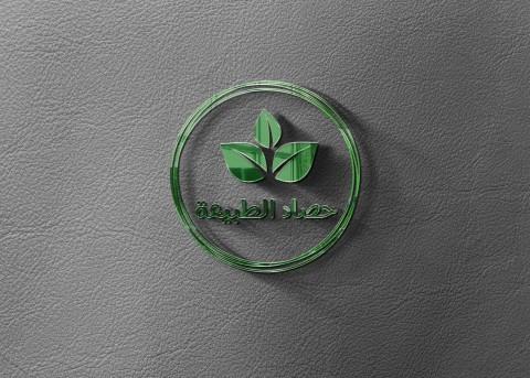 تصميم شعار لمتجر متنجات طبيعية