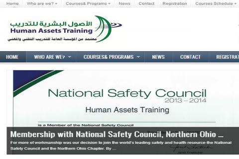 معهد الأصول البشرية للتدريب