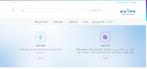 تعديل واجهة موقع معاجم العربي