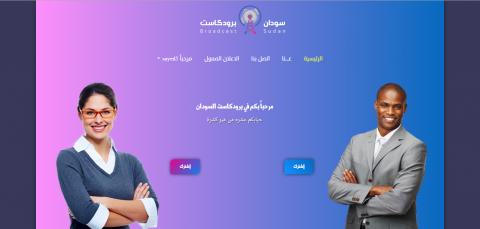 تعديلات برمجية على موقع برودكاست السودان