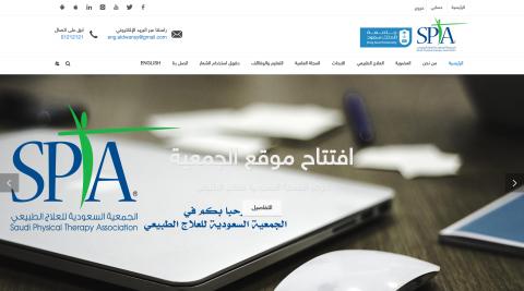 موقع الجمعية السعودية للعلاج الطبيعي