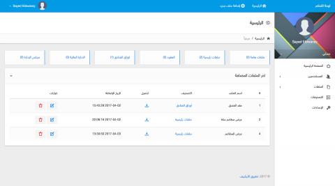 تطبيق الأرشيف - أرشفة الملفات المختلفة