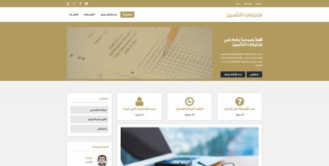 إختبارات التأمين KSA EXAM