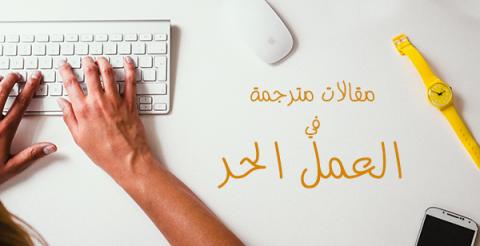 مقالات مترجمة حول العمل الحر