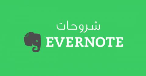 شروحات Evernote