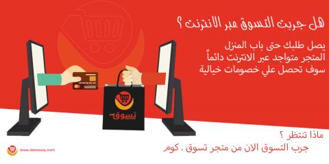 موقع تسوق لبيع وشراء المنتجات والعمل الحر