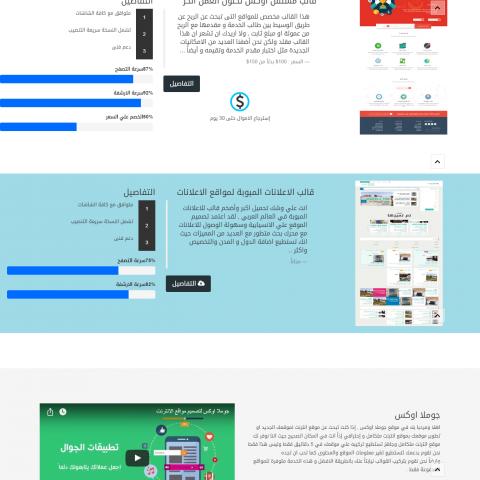 شركة جوملا اوكس لتصميم مواقع الانترنت